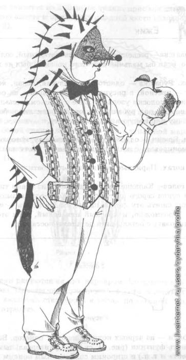 костюм ежа