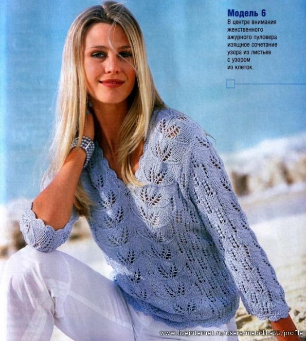 Голубой Ажурный Пуловер