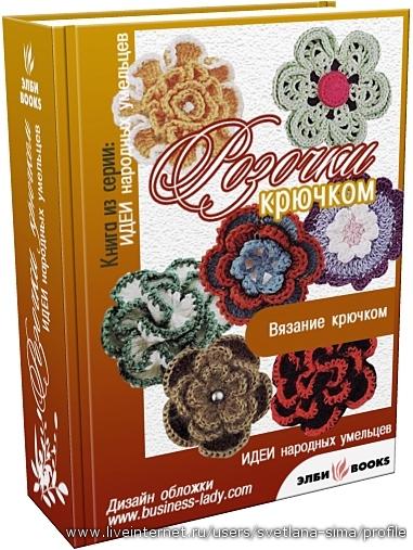 Мастер - классы 4364909_obl-viazanie-rozochki-300