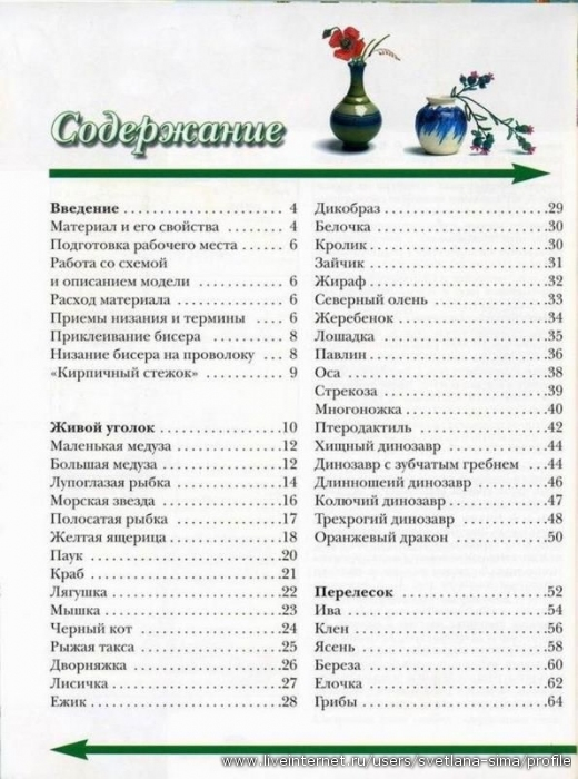 для Бисер - Марина Ляукина