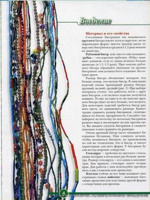 Серия сообщений.  Бисер,вязание с бисером,вышивка бисером.