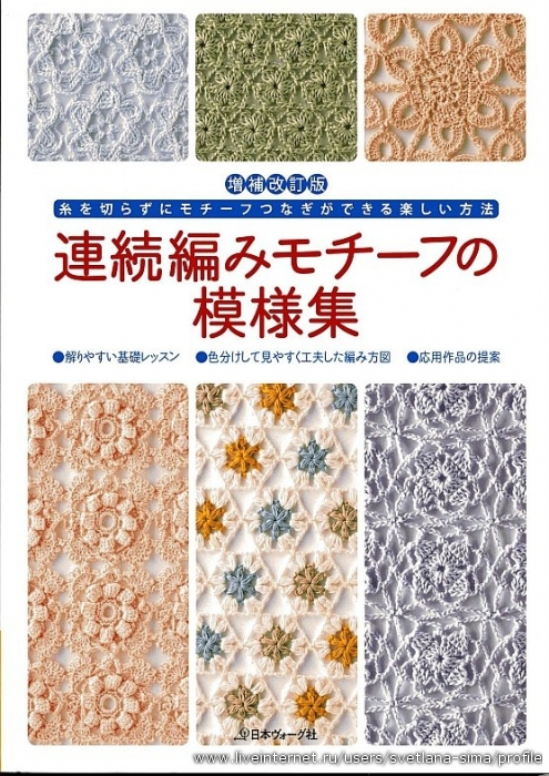 ...Jpg Страниц: -67 Размер в Мб: -16.3 Качество: MQ Язык: японский Как скачать Безотрывное вязание PDF или.
