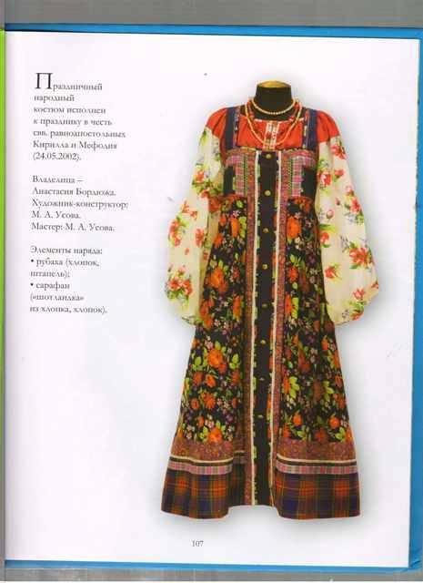 Скачать книгу русский народный костюм бесплатно