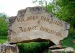 Дорога к Замку...
