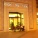 Первый вечер после приезда 10.08. Возле главного входа в наш отель Ahuzat Beit HaKerem.