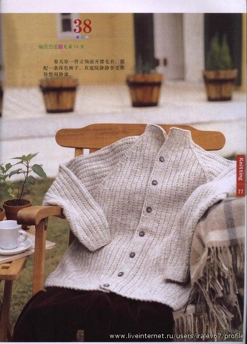 Схема вязания мужской кофты на пуговицах Сентябрь 23, 2012.