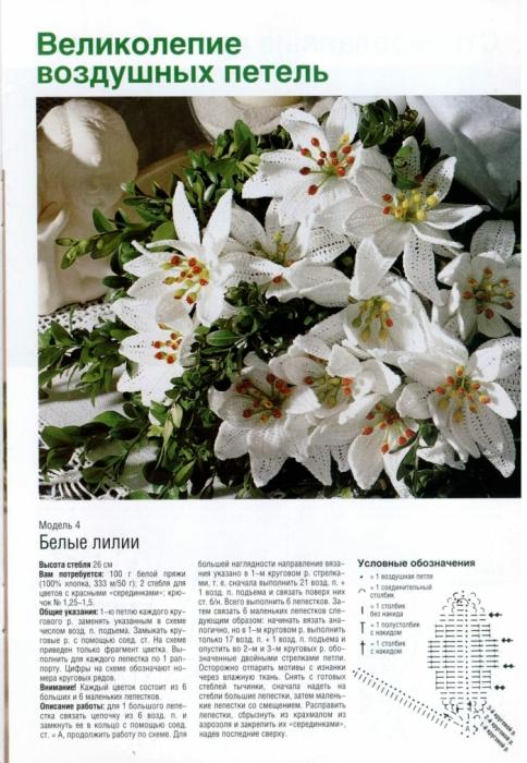 лилия (484x700, 184Kb) .