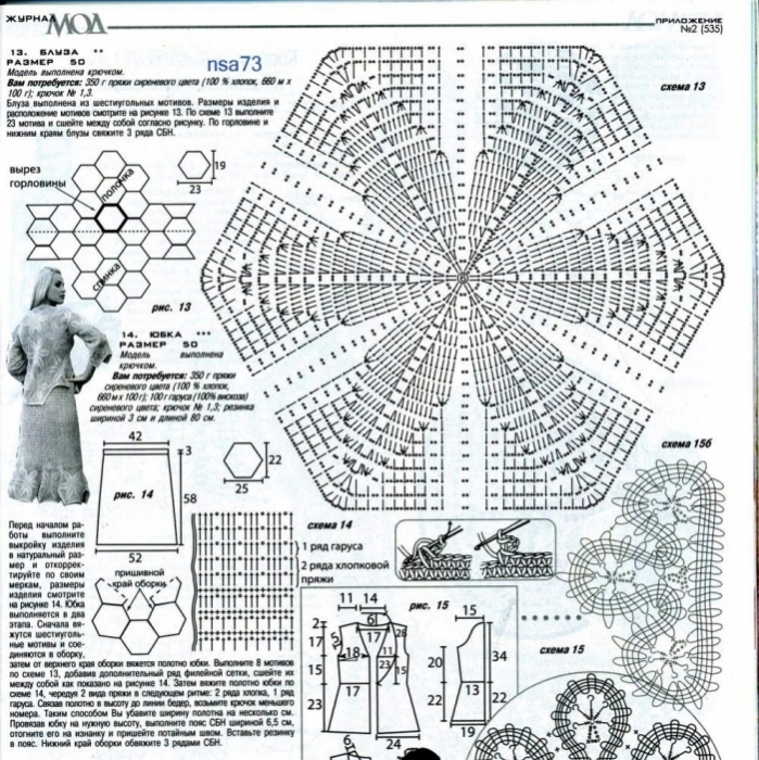 Журнал схемы и описания вязание