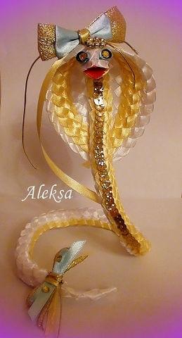 Змейка Александры Москалец