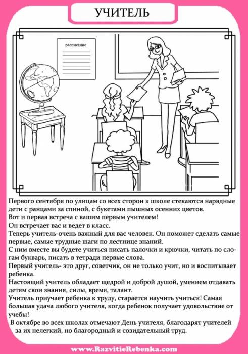 Раскраска на день учителя