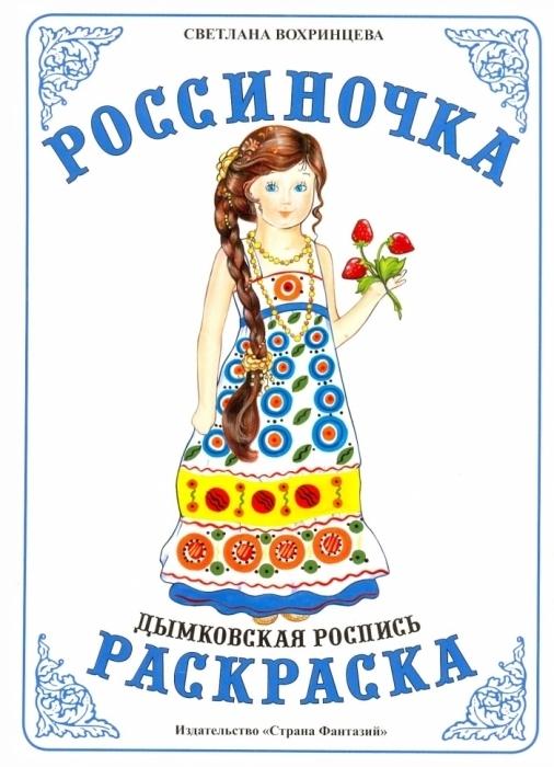 Роспись платьев дымковской росписью