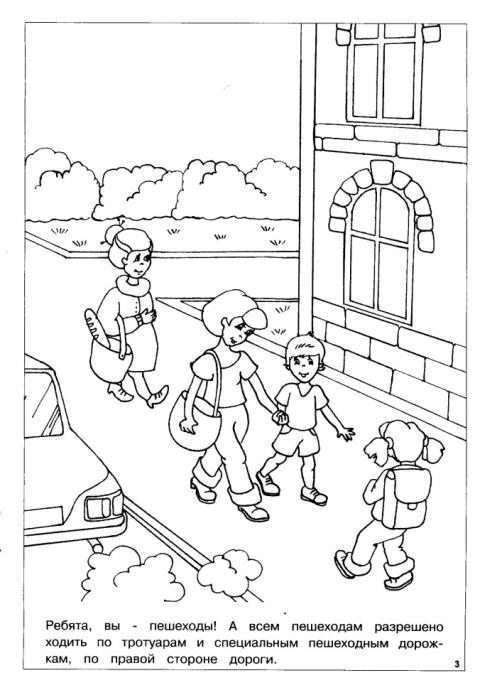 Раскраска правило поведения в школе