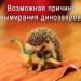 Почему вымерли динозавры - причина