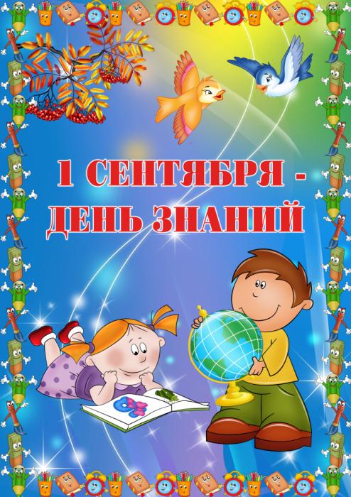 картинка первое сентября в детском саду