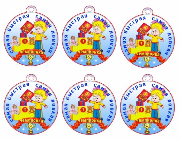 Медаль в детском саду