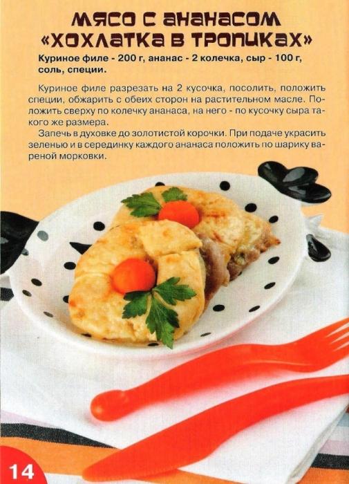 Рецепты первых блюд с фото пошагового приготовления