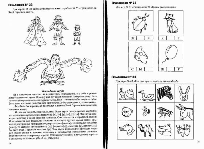 картотека игр по обучению грамоте подготовительная группа