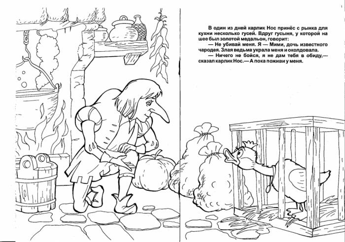Сказка раскраска для детей