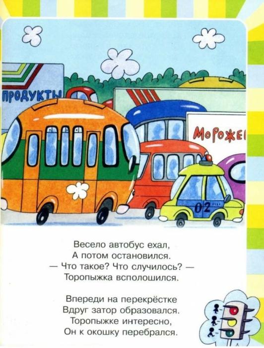 Дорожные знаки движения для детей в картинках 11