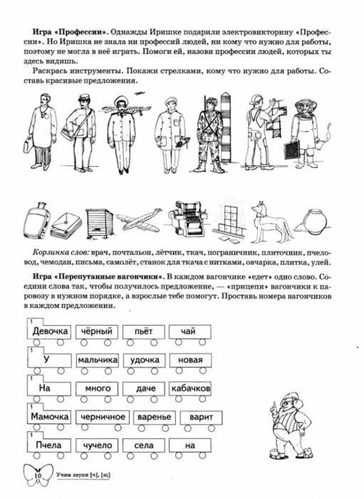 Азова чернова домашние логопедические тетради скачать бесплатно