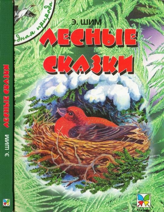 Книги шима для детей читать