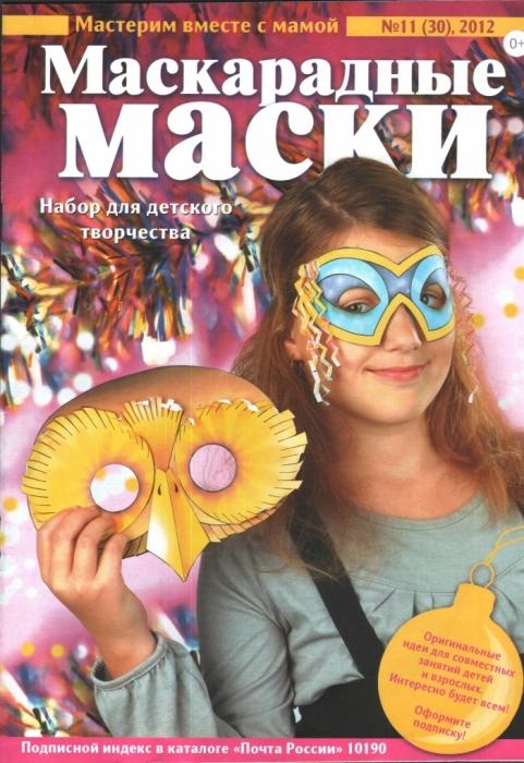Как сделать маску по сказки доктор айболит 1 фотография