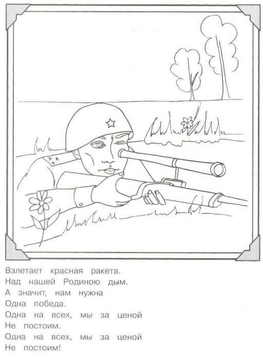 Раскраска к фильму о войне