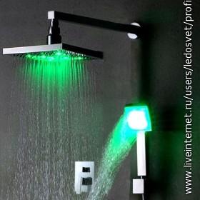 светодиодный душ
