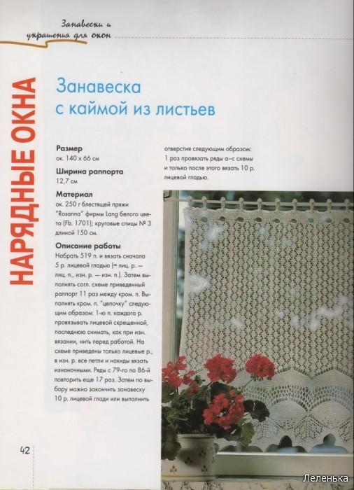 典雅的织窗花 - maomao - 我随心动