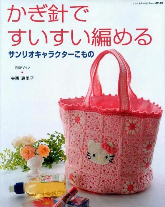 Журнал по вязанию крючком.  В номере детские шапочки, шарфики, сумки...