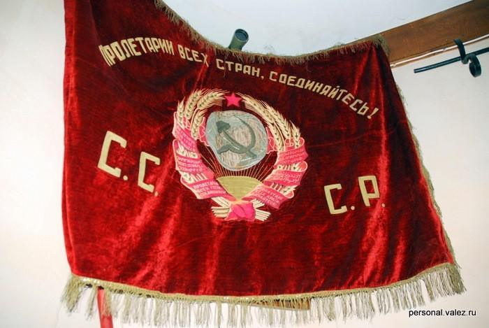 Флаг СССР с еще шестью республиками