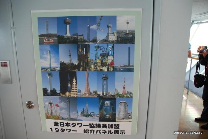 Башни Японии, здесь есть и эта (нижний правый угол)