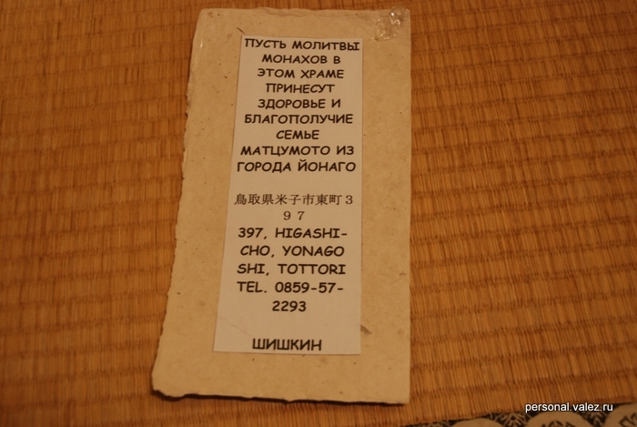 Дальше фотоаппарат разрядился, но мы нашли эту записку в одном из девяти храмов, потом у семьи Мацумото обменяли купленное в Сакайминато сакэ на модель почтового фургона и на почте нас ждал Константин. Мы, к сожалению, вторые.