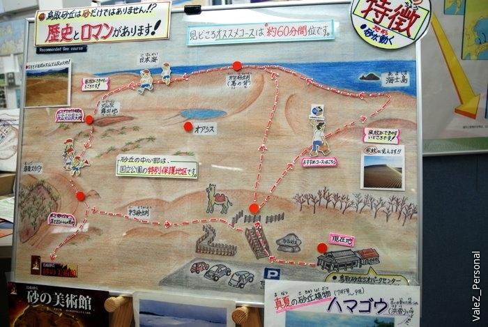 Схема дюн Тоттори, это конечно не реальная большая пустыня, но получить от них все удовольствие и фотографии вполне можно