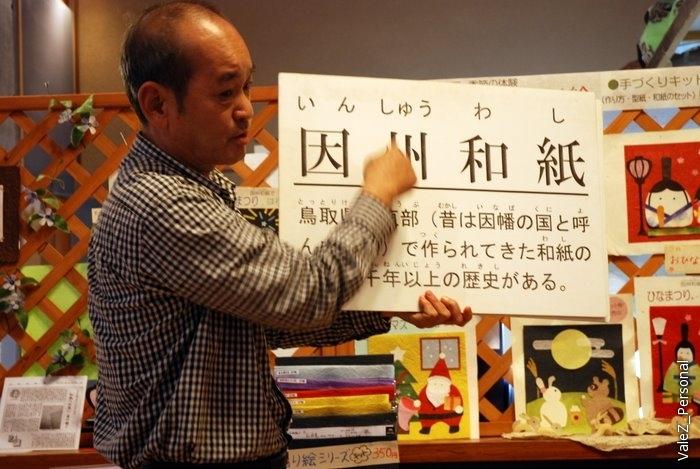 Объяснил как читается Японская традиционная бумага - по японски