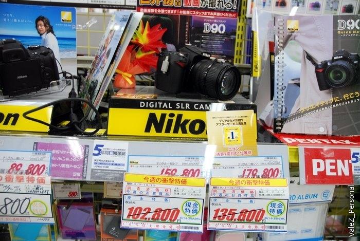 Чудеса японского маркетинга. На товаре написана начальная цена и зачеркнута более низкая цена! Сей феномен никто мне не мог объяснить, пришлось вызывать мендежера магазина. Он объяснил: перечеркивание означает, что сейчас цена ЕЩЕ ниже и надо её узнать у продавца