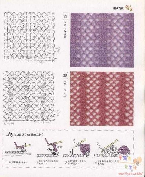 Схемы и узоры для вязания спицами.