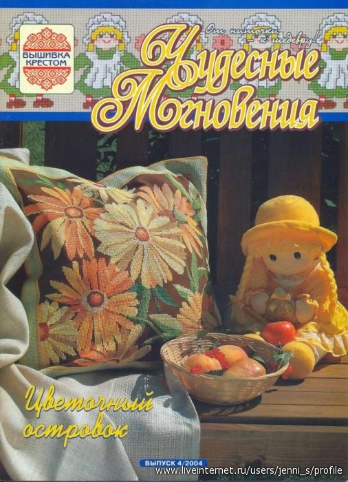 25 марта 2009.  Журналы о моде и рукоделии.  Чудесные мгновения.  Просмотров: 749 автор.
