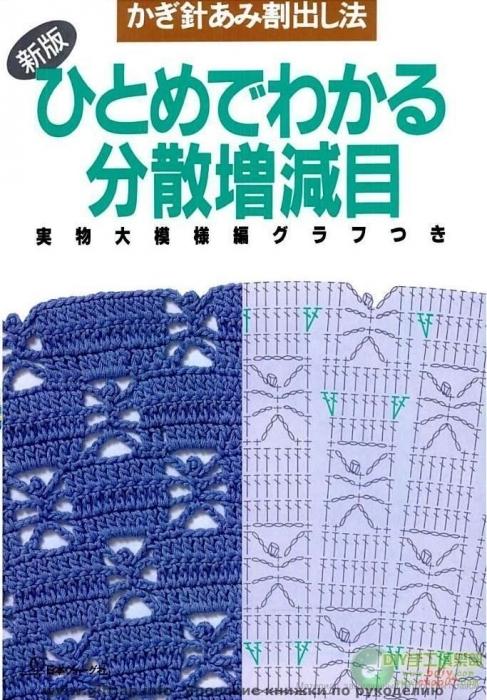Японский журнал по вязанию крючком.  Даны узоры с понятными схемами.  В основном представленные узоры используются...