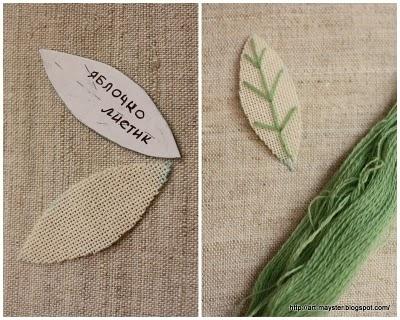 Для листика вырезаем лепесточек чуть поменьше и хорошенько проклеиваем ПВА, придаем нужную форму и оставляем высыхать. Затем вышиваем швом Назад иголку сам листик.