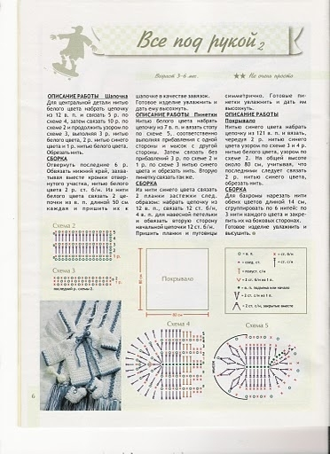 схемы для вязания пинеток крючком - Только схемы.