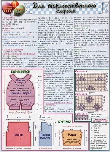 Ракушка схема вязания