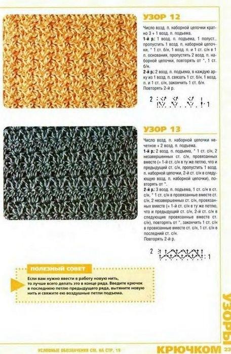 плотный узор крючком - Вязание.
