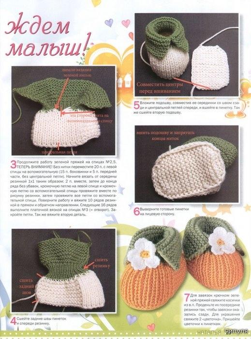 Мастер-класс вязание на спицах для начинающих-пинетки