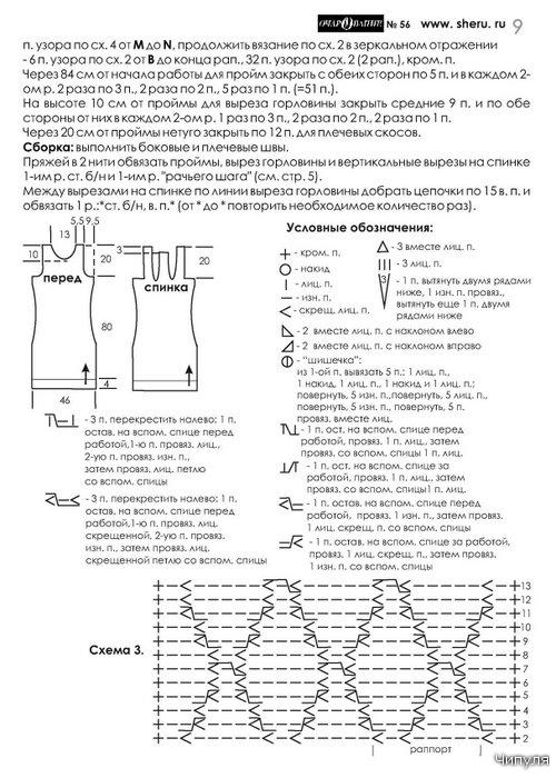 俄网编织杂志(177) - 荷塘秀色 - 茶之韵