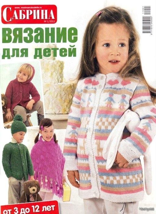 ...детей в возрасте от 3 до 12 лет: пуловеры и жакеты, безрукавки и платья, пончо и пальто, шапочки и шарфы - широкой.