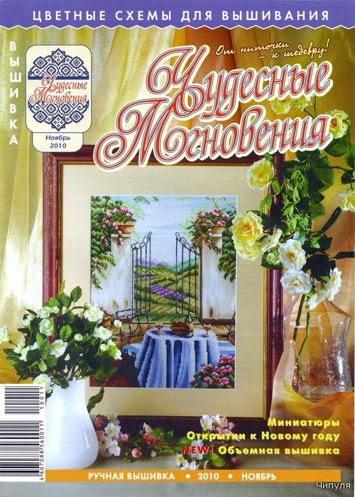 embroidered pictures for home: cross stitch magazine