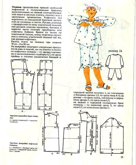 Вязание детских носочек крючком часть 1