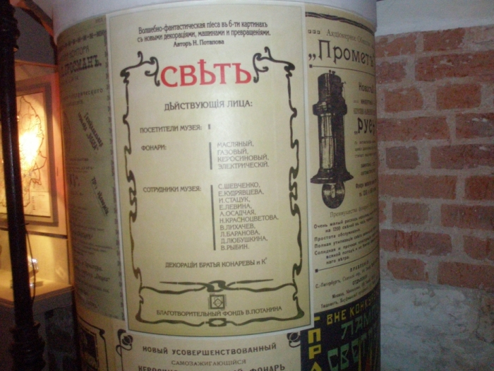 В музее оказалась афишная тумба, и среди афиш - оформленная в стиле модерн афиша многовековой пьесы