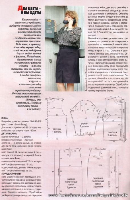 Корректировка выкройки из журнала фото 345